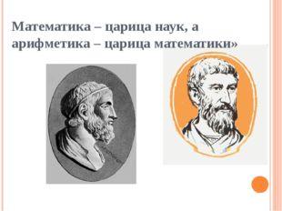 Математика – царица наук, а арифметика – царица математики»