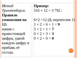 Пример: 316 × 12 = 3 792 : 6×2 =12 (2, переносим 1) 1 × 2 + 6 + 1 = 9 3 × 2 +
