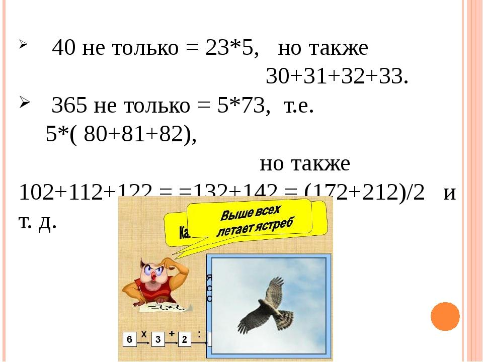 40 не только = 23*5, но также 30+31+32+33. 365 не только = 5*73, т.е. 5*( 80...