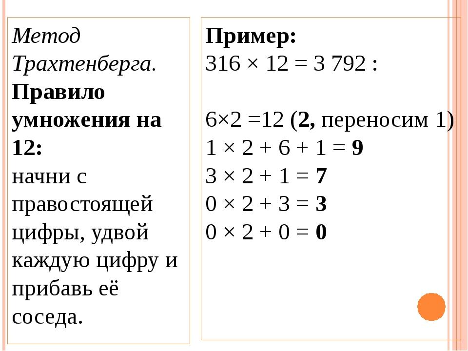 Пример: 316 × 12 = 3 792 : 6×2 =12 (2, переносим 1) 1 × 2 + 6 + 1 = 9 3 × 2 +...