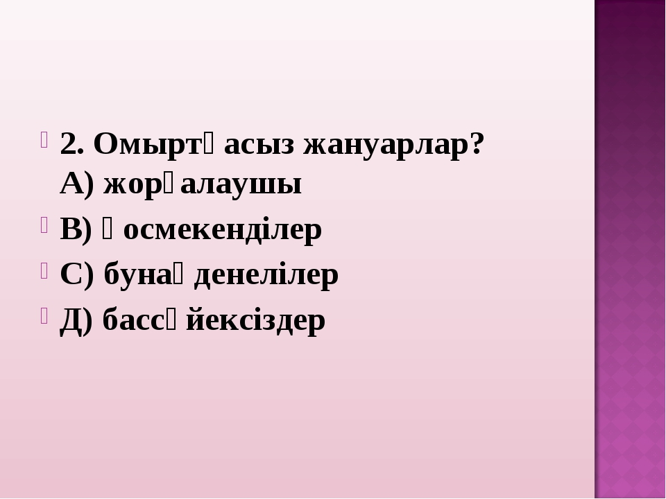 2. Омыртқасыз жануарлар? А) жорғалаушы В) қосмекенділер С) бунақденелілер Д)...