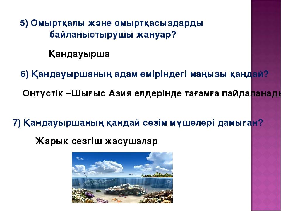 5) Омыртқалы және омыртқасыздарды байланыстырушы жануар? Қандауырша 6) Қандау...