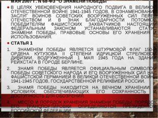 """ФЕДЕРАЛЬНЫЙ ЗАКОН РОССИЙСКОЙ ФЕДЕРАЦИИ ОТ 7 МАЯ2007 Г. N 68-ФЗ """"О ЗНАМЕНИ ПО"""