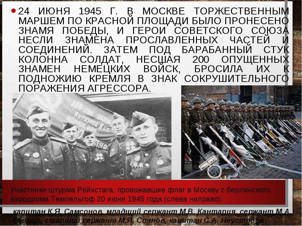 24 ИЮНЯ 1945 Г. В МОСКВЕ ТОРЖЕСТВЕННЫМ МАРШЕМ ПО КРАСНОЙ ПЛОЩАДИ БЫЛО ПРОНЕСЕ...
