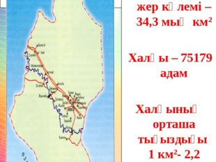 Шиелі ауданы жер көлемі – 34,3 мың км2 Халқы – 75179 адам Халқының орташа т