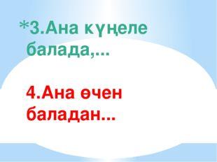 3.Ана күңеле балада,... 4.Ана өчен баладан...