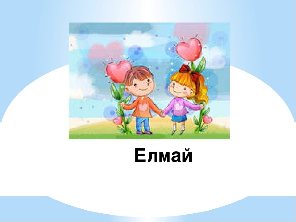 Елмай