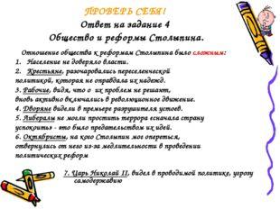 ПРОВЕРЬ СЕБЯ! Ответ на задание 4 Общество и реформы Столыпина. Отношение обще