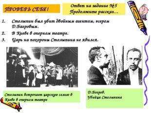 Ответ на задание № 5 Продолжите рассказ… Столыпин был убит двойным агентом, э