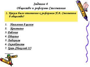 Задание 4 Общество и реформы Столыпина 1. Каким было отношение к реформам П.А
