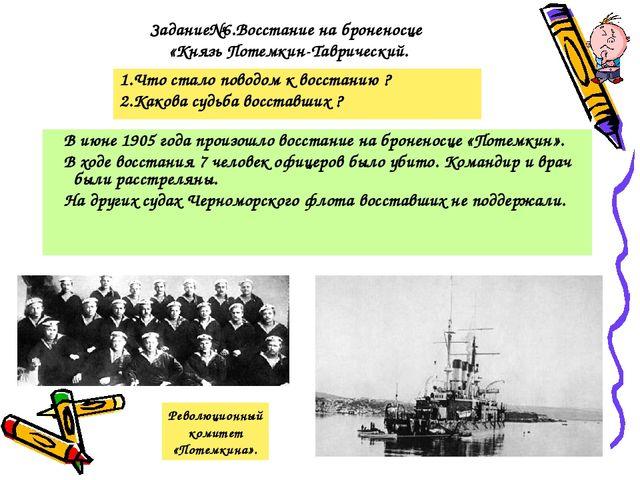 Задание№6.Восстание на броненосце «Князь Потемкин-Таврический. В июне 1905 г...