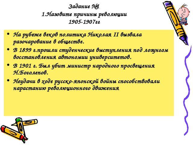 Задание №1 1.Назовите причины революции 1905-1907гг На рубеже веков политика...