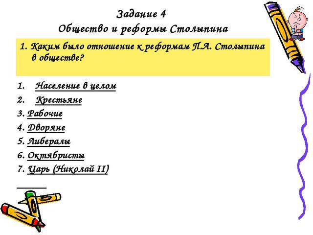 Задание 4 Общество и реформы Столыпина 1. Каким было отношение к реформам П.А...