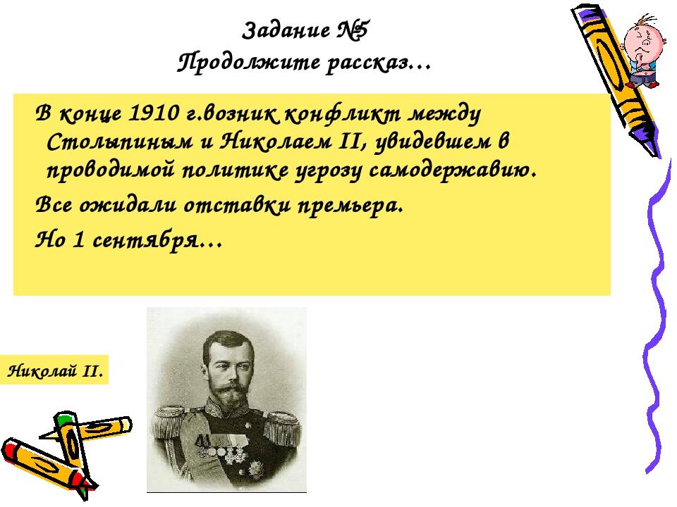Задание №5 Продолжите рассказ… В конце 1910 г.возник конфликт между Столыпины...