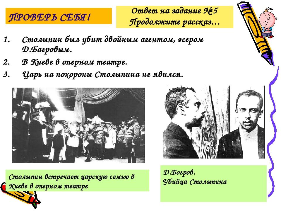 Ответ на задание № 5 Продолжите рассказ… Столыпин был убит двойным агентом, э...