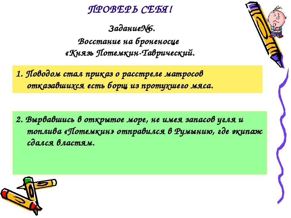 ПРОВЕРЬ СЕБЯ! Задание№6. Восстание на броненосце «Князь Потемкин-Таврический...