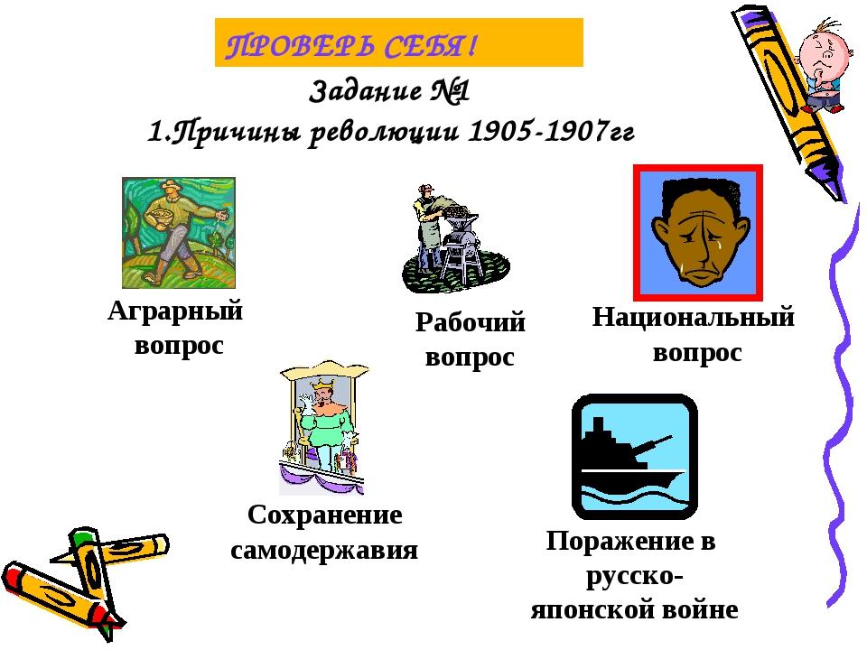 Задание №1 1.Причины революции 1905-1907гг ПРОВЕРЬ СЕБЯ!