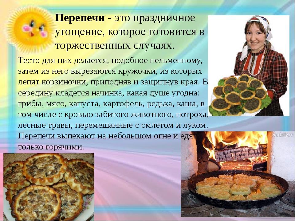 Удмуртские блюда рецепты с фото