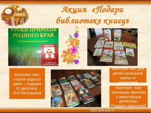 Акция «Подари библиотеке книгу» Комплект книг «Уроки родного края» – подарок