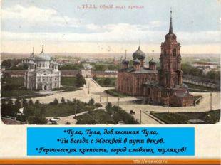 Тула, Тула, доблестная Тула, Ты всегда с Москвой в пути веков. Героическая кр