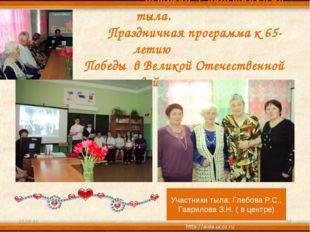 Встреча с участниками тыла. Праздничная программа к 65-летию Победы в Велико