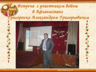Встреча с участником войны в Афганистане Григоренко Александром Григорьевичем