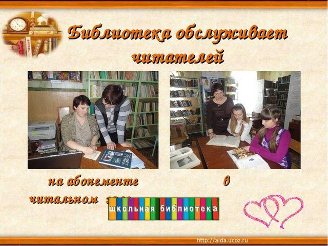 Библиотека обслуживает читателей на абонементе в читальном зале