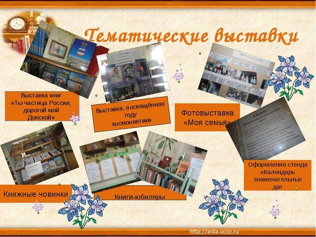 Тематические выставки Выставка книг «Ты частица России, дорогой мой Донской»...