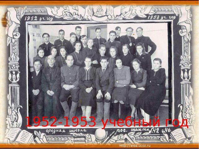 1952-1953 учебный год