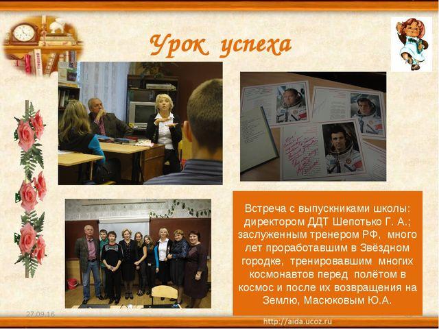 Урок успеха * * Встреча с выпускниками школы: директором ДДТ Шепотько Г. А.;...