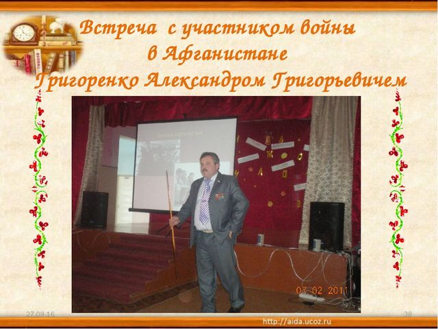 Встреча с участником войны в Афганистане Григоренко Александром Григорьевичем...
