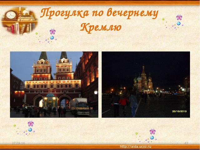 Прогулка по вечернему Кремлю * *