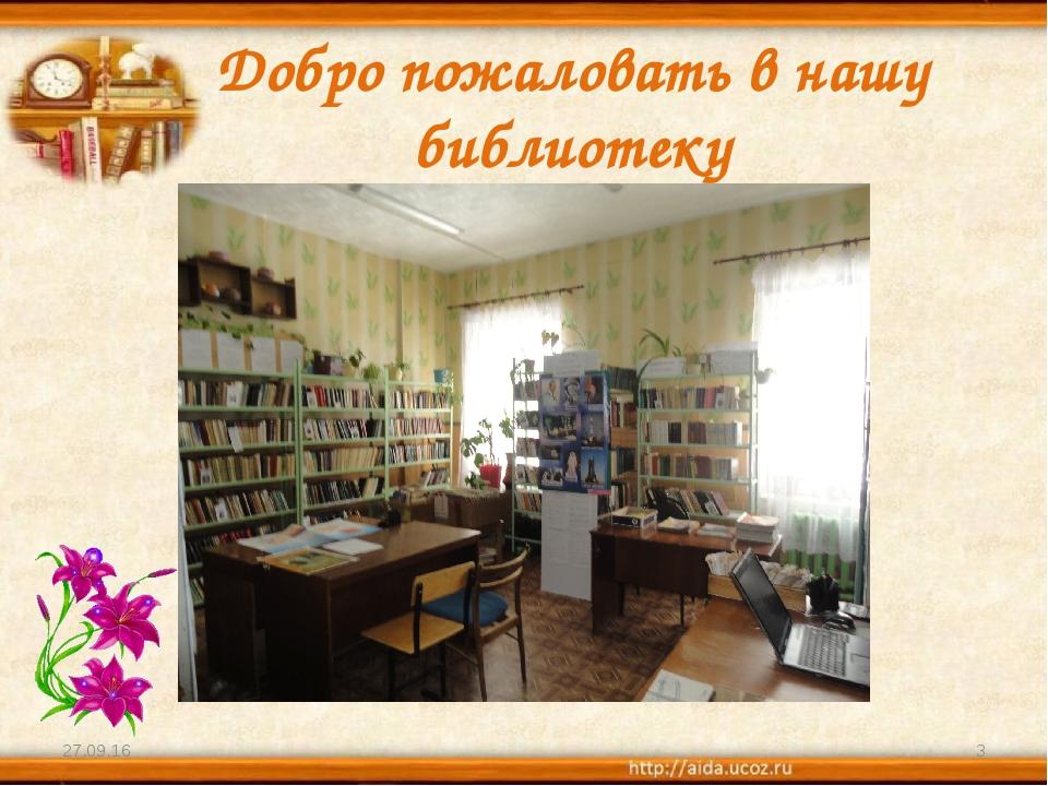 Добро пожаловать в нашу библиотеку * *