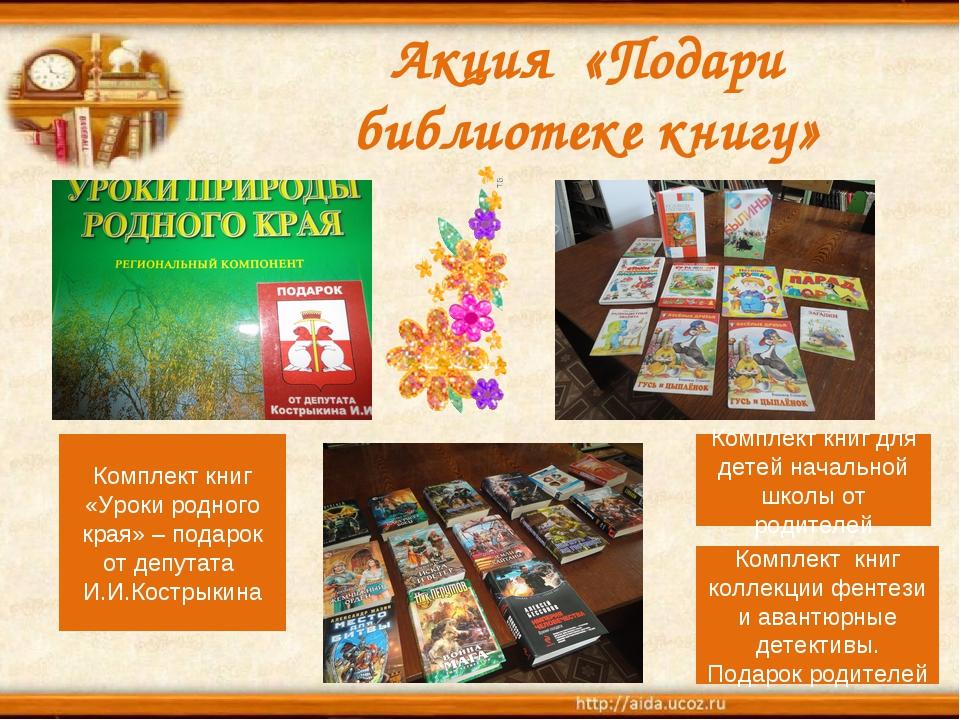 Акция «Подари библиотеке книгу» Комплект книг «Уроки родного края» – подарок...