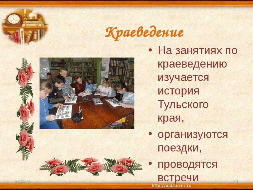 Краеведение На занятиях по краеведению изучается история Тульского края, орга...