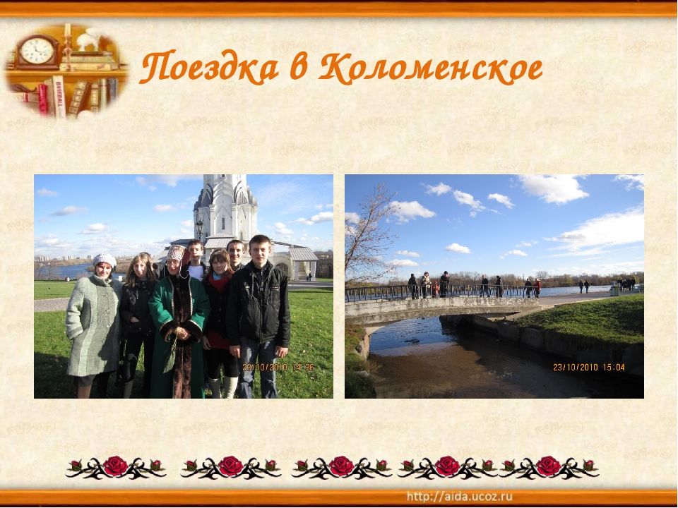 Поездка в Коломенское