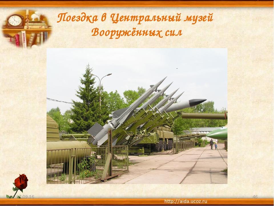 Поездка в Центральный музей Вооружённых сил * *