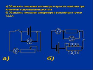 а) Объяснить показания вольтметра и яркости лампочки при изменении сопротивле