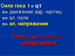Сила тока I = q/t => движение зар. частиц => эл. поле => эл. напряжение Сила
