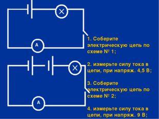 1. Соберите электрическую цепь по схеме № 1; 2. измерьте силу тока в цепи, п