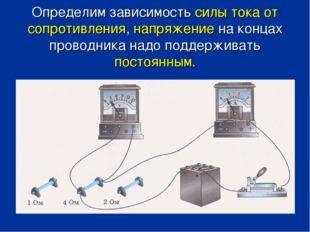 Определим зависимость силы тока от сопротивления, напряжение на концах провод