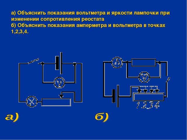 а) Объяснить показания вольтметра и яркости лампочки при изменении сопротивле...