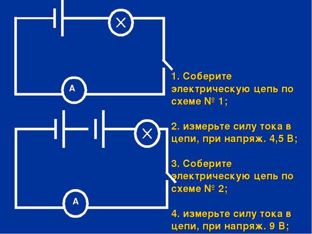 1. Соберите электрическую цепь по схеме № 1; 2. измерьте силу тока в цепи, п...
