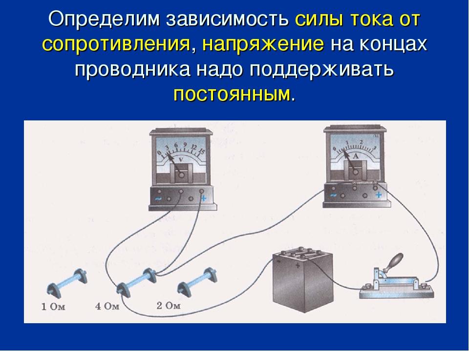Определим зависимость силы тока от сопротивления, напряжение на концах провод...