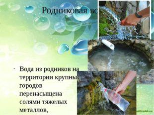 Родниковая вода Вода из родников на территории крупных городов перенасыщена с