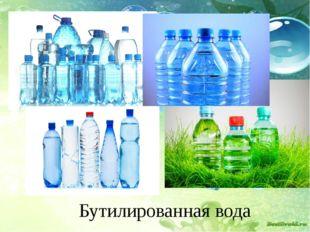 Бутилированная вода