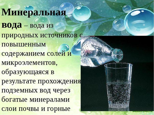Минеральная вода – вода из природных источников с повышенным содержанием сол...
