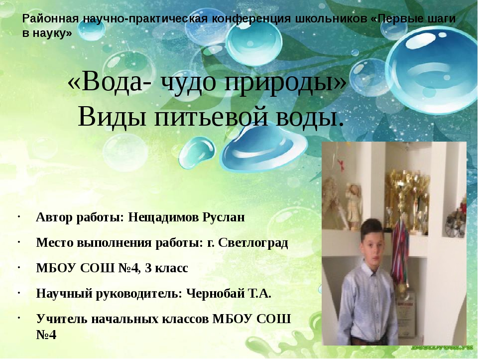 «Вода- чудо природы» Виды питьевой воды. Автор работы: Нещадимов Руслан Место...