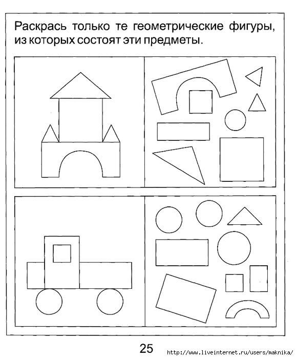 ЗАНЯТИЯ ДЛЯ ДЕТЕЙ 5-6 ЛЕТ