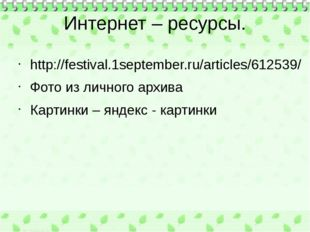 Интернет – ресурсы. http://festival.1september.ru/articles/612539/ Фото из ли